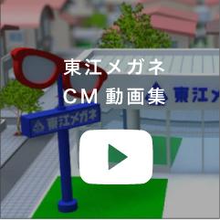 CM動画集