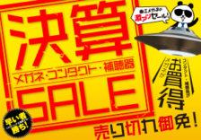 決算SALE_バナー小_01