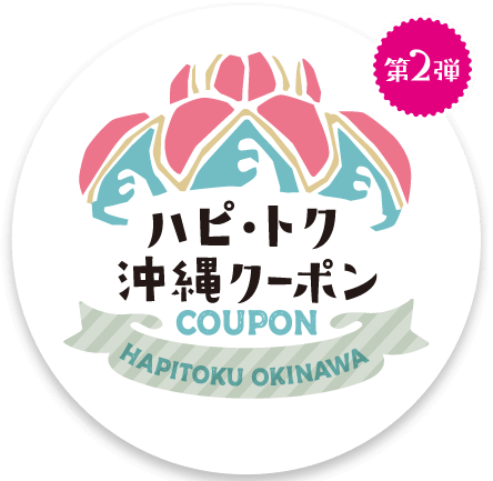 ハピ・トク沖縄クーポン第2弾!