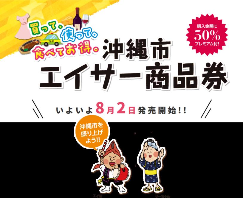 沖縄市エイサー商品券使えます!
