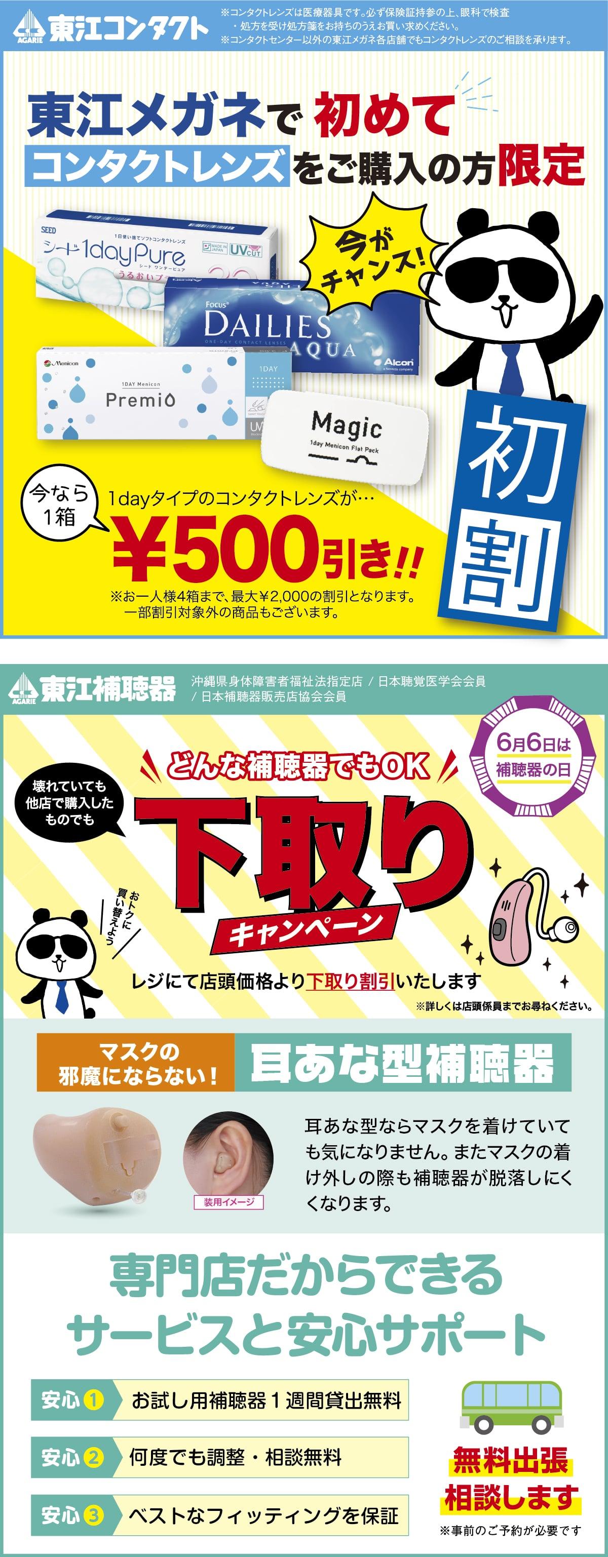 5月販促企画_メインアートボード_003