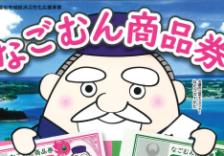 なごむん商品券ポスターサムネ2